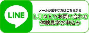 LINE@で見学•体験予約